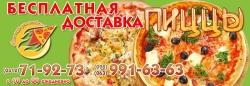 Отзывы о компании  Николаев-пицца
