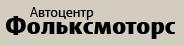 Отзывы о компании  Автоцентр Фольксмоторс