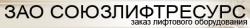 Отзывы о компании  Союзлифтресурс