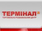 Отзывы о компании  ТРК Большевик, Терминал, Мегамаркет